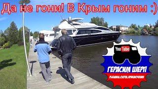 Москва-Крым По Воде!
