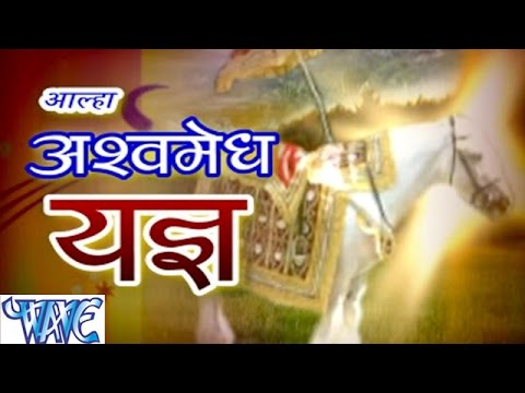 आल्हा - अश्वमेघ यग - Alha Ashvmegh Yag Vol - 02 || Sanjjo Baghel || Hindi Alha Song