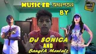 Music এর অধঃপতন By DJ Sonica and Bangla Mentalz