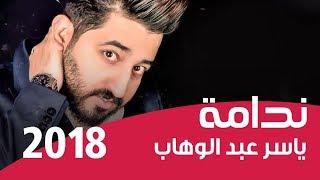 ياسر عبد الوهاب  - ندامه ( اوديو حصريا ) - 2019  -  Yaser Abd Alwahab - Nadama ( Exclusive Audio )