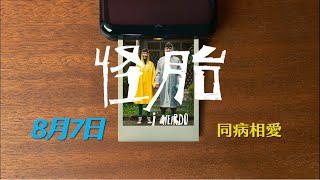 《怪胎》i WEiRDO短版預告|8/7全台上映