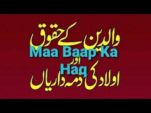 Maa Baap Ke Na Farman Ka Ibratnak Anjam.. Respects For Parents In Islam