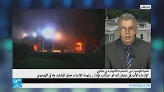 الادعاء الأمريكي لن يطالب بإعدام متهم في الهجوم على القنصلية الأمريكية في بنغازي