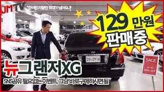 """[판매완료] """"뉴그랜저XG 129만원""""…"""