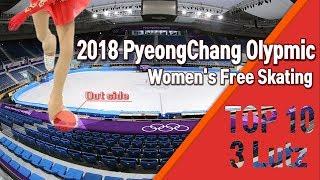 Figure Skating 2018 Olympic Women's Free Top 10 Triple Lutz 3Lz / 2018 올림픽 피겨 여자 프리 탑10 트리플 럿츠