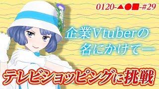 【企業Vtuberの意地】ナントカテレビショッピング【ゲーム実況】
