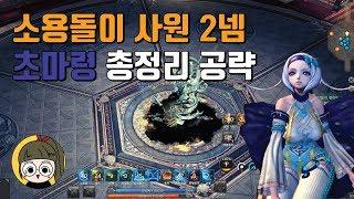 [BroLee]블소 소용돌이 사원 2넴 초마령 총정리 공략