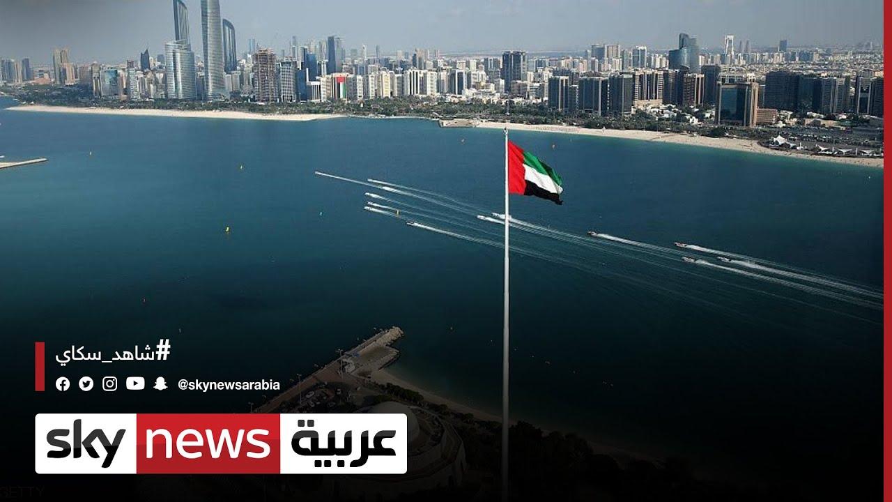 الأمم المتحدة.. الجمعية العامة تنتخب دولة الإمارات لعضوية مجلس الأمن | #مراسلو_سكاي  - 19:55-2021 / 6 / 12