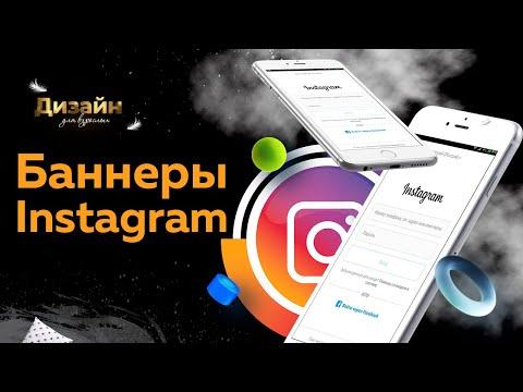 Трендовые баннеры канала Instagram с помощью Photoshop. Бесконечная лента инстаграм.