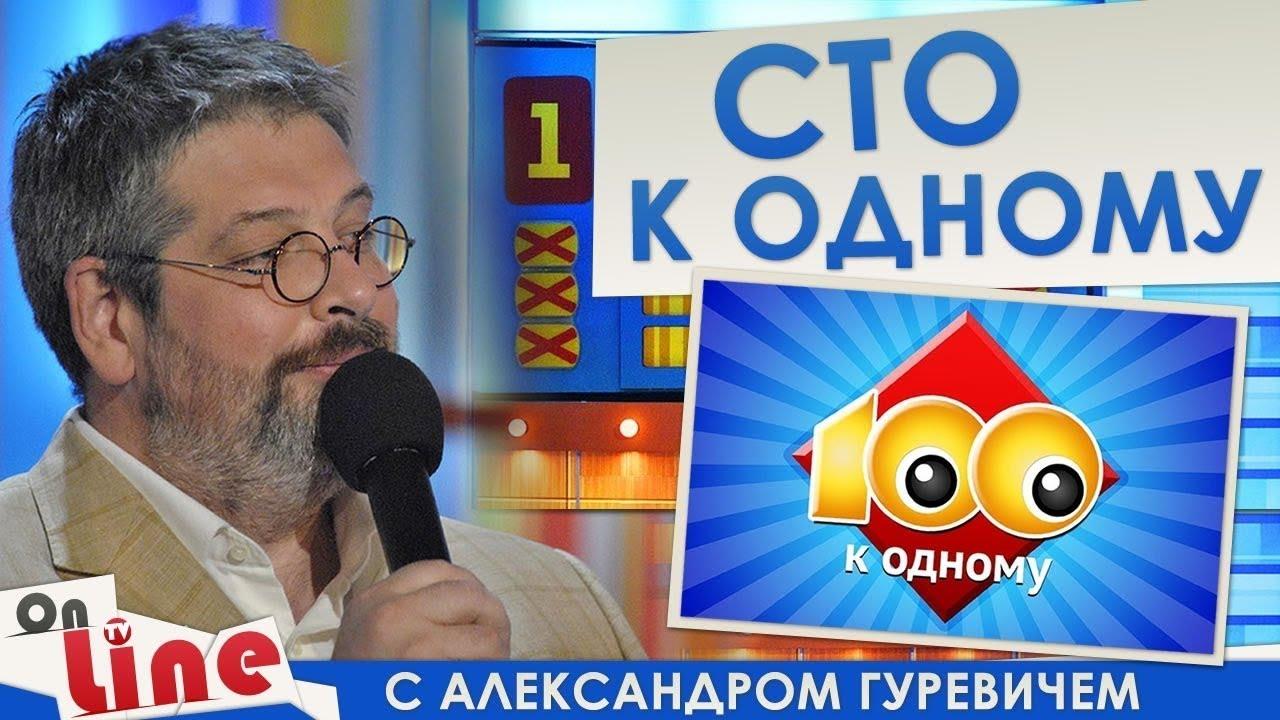 Сто к одному - Выпуск от 07.07.2018