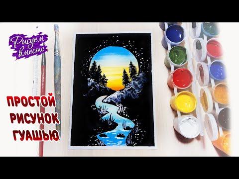 Красивый простой рисунок гуашью. Рисуем красками. Для начинающих и детей. Рисуем вместе