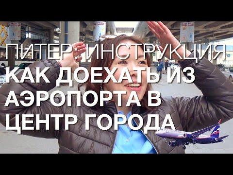 Как доехать из аэропорта Пулково в центр Питера | From Airport Pulkovo To Center Of St.Petersburg