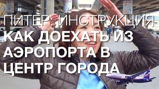 Питер: Инструкция. Как доехать из аэропорта Пулково в центр города