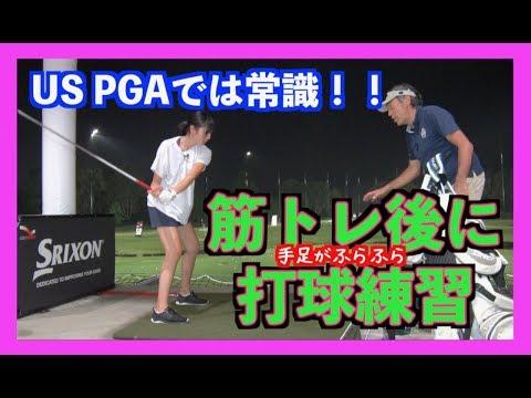 【あの子がついにパワーアップ!!】PGAもやっている筋トレ後に練習したら!?