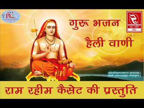 Hits Of Ramniwas Rao I Heli Vani 2 I Super Hit Bhajan I First Time I Full Bhajan I Pramod Audio Lab