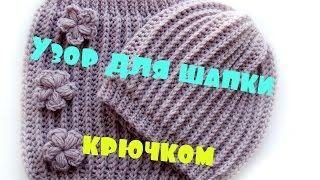 Узор крючком для шапки и снуда /английская резинка крючком