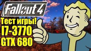 Тест Fallout 4 - I7-3770 GTX 680 8 ОЗУ Оптимизация хромает