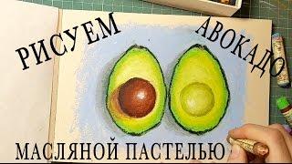КАК НАРИСОВАТЬ: авокадо масляной пастелью(Друзья, меня часто просят записать урок по рисованию масляной пастелью. И вот он, туториал номер 2 :) Довольно..., 2017-01-30T12:27:48.000Z)