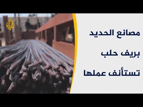 مصانع الحديد بريف حلب تستأنف عملها وتسد حاجة السوق  - نشر قبل 53 دقيقة
