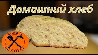 Больше хлеб не покупаю - домашний хлебушек / выжить на сотку.