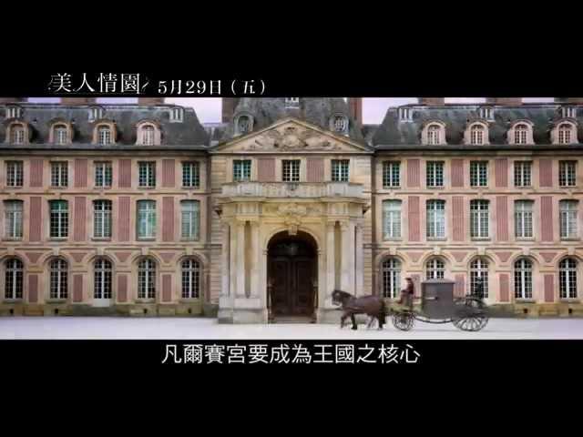【 美人情園 】官方預告2-凱特溫絲蕾主演最浪漫的愛情鉅獻(5月29日為愛綻放)
