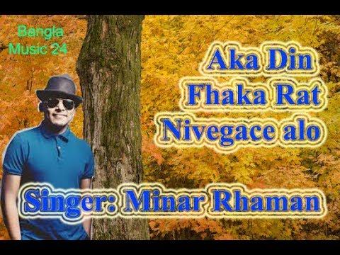 একা দিন ফাঁকা রাত নিভেছে  আলো।Eka Din Phaka Rat Nivece Alo।Minar Rhaman।মিনার রহমান  New Update 2019