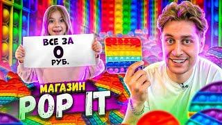 Скупил ВСЕ POP IT и ПРОДАЛ их по 0 рублей