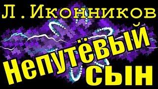 Песня Непутёвый сын Леонид Иконников песни русский шансон