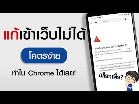 แก้เข้าเว็บไม่ได้ เว็บโดนบล็อค Chrome