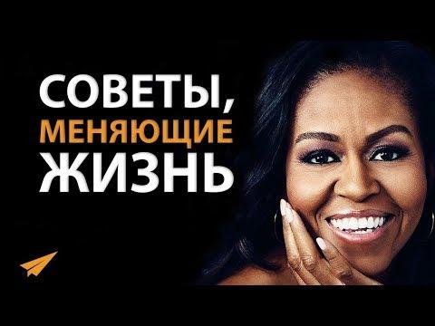5 Советов, Меняющих Жизнь - Мишель Обама