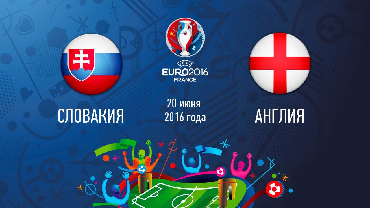 Словакия - Англия. Онлайн-трансляция матча Евро-2016 яндекс Словакия - Англия 20.06.2016