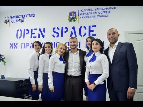 Міністр юстиції Павло Петренко відкрив в Обухові 15-ий центр Open Space