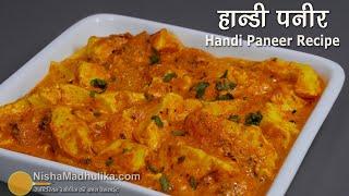 दम हांडी पनीर मसाला । Dum Handi Paneer Masala Recipe | Paneer Handi Masala | Handi Paneer Recipe