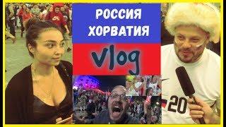 МАТЧ РОССИЯ ХОРВАТИЯ   ВИДЕО БЛОГ #16   ФУТБОЛ ЧМ 2018