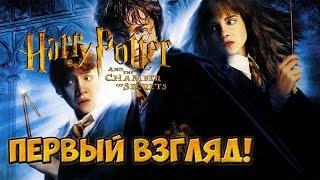 Гарри Поттер и Тайная Комната (игра) - Первый взгляд!