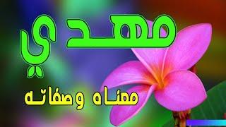 معنى اسم مهدى وشخصيته وحكم 6