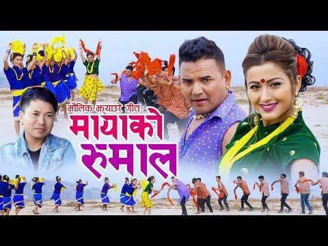 New Lok Dohori 2075||2018||Mayako Rumal||Mousam Gurung|Champa Khulal Magar,Anjali Adhikari