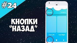 Android Studio создание игры 24: Кнопка