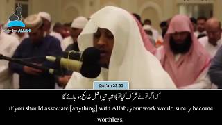 Beautiful Live Recitation: Qari Salah Al-Meselly (صلاح المصلي) English/Urdu Subtitles