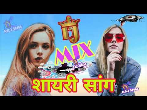 तुम्हारे नजरो में हमने देखा   FULL DJ SONG 2019 MIX SHAYARI   TUMHARE NAJRO ME HUMNE DEKHA
