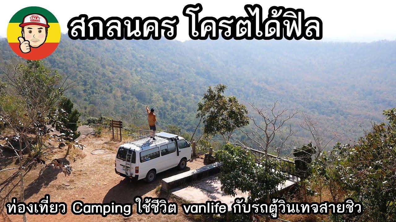 ท่องเที่ยว camping ใช้ชีวิตแบบ vanlife  จ.สกลนคร ช่วงปีใหม่ 2564 ด้วยรถ campervan