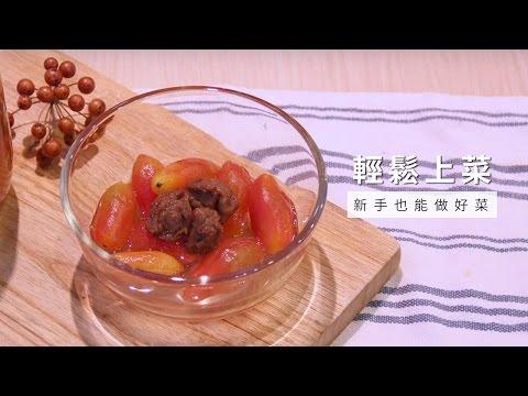 【醃漬】蜂蜜梅漬番茄,火鍋燒烤的最佳解膩開胃菜