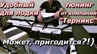 ПашАсУралмашА: - Тюнинг ЛОДКИ от компании Терникс