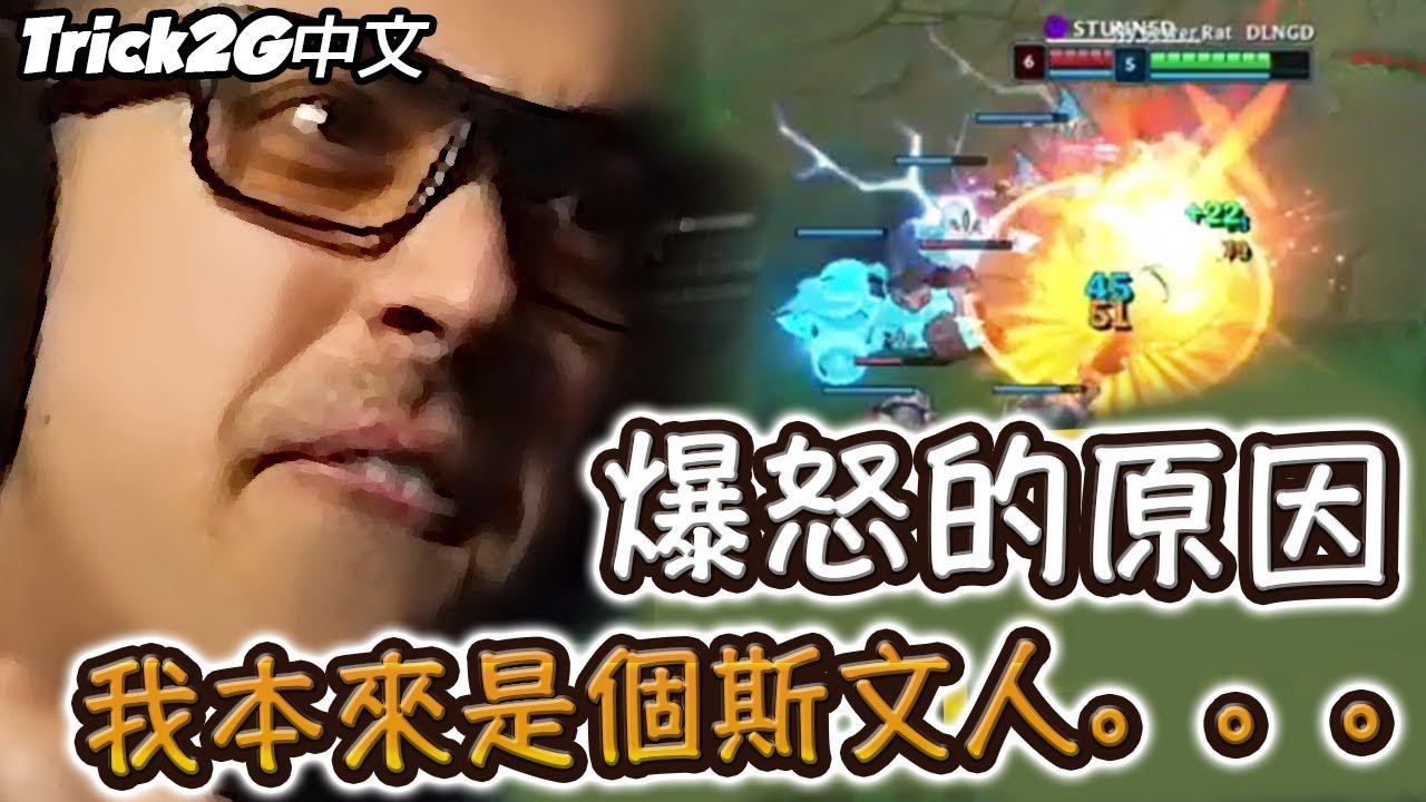 Trick2G精華- 這就是老子經常爆怒的原因啦!(中文字幕) -LoL英雄聯盟