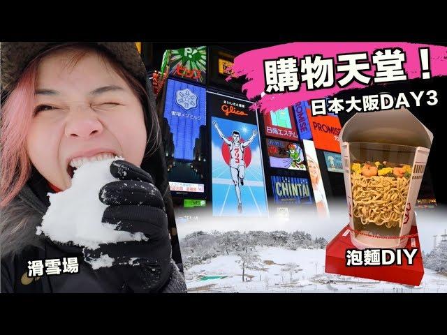 [日本Vlog] 第一次玩雪!自己做泡麵!關西第一購物天堂...   | 沛莉 Peri