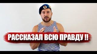 вся правда о службе в АРМИИ ВДВ !!