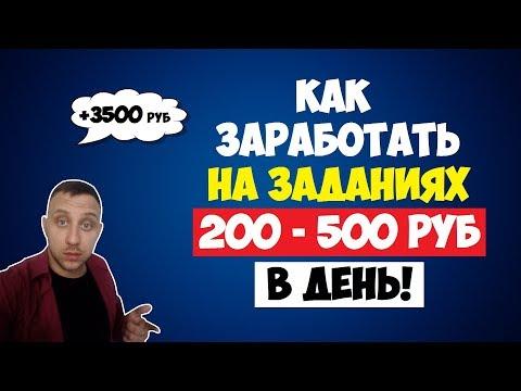 Как заработать на заданиях от 200 до 500 рублей в день без вложений