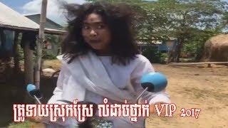 VIP fortune teller, Rathanak Vibol Team