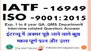 IATF 16949, ISO 9001 2015 Interview related Question Answer