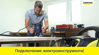 Возможность подключения электроинструмента(Для работы с электроинструментами мы предлагаем Вам модели, оснащенные розеткой с автоматикой включения/о..., 2012-08-22T09:16:28.000Z)